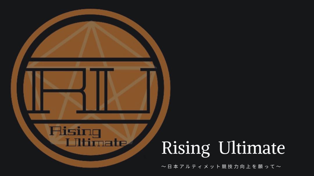 アルティメットブログ|Rising-Ultimate 〜日本アルティメット競技力向上を目指して〜