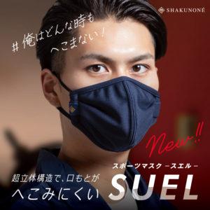スポーツマスク「SUEL」